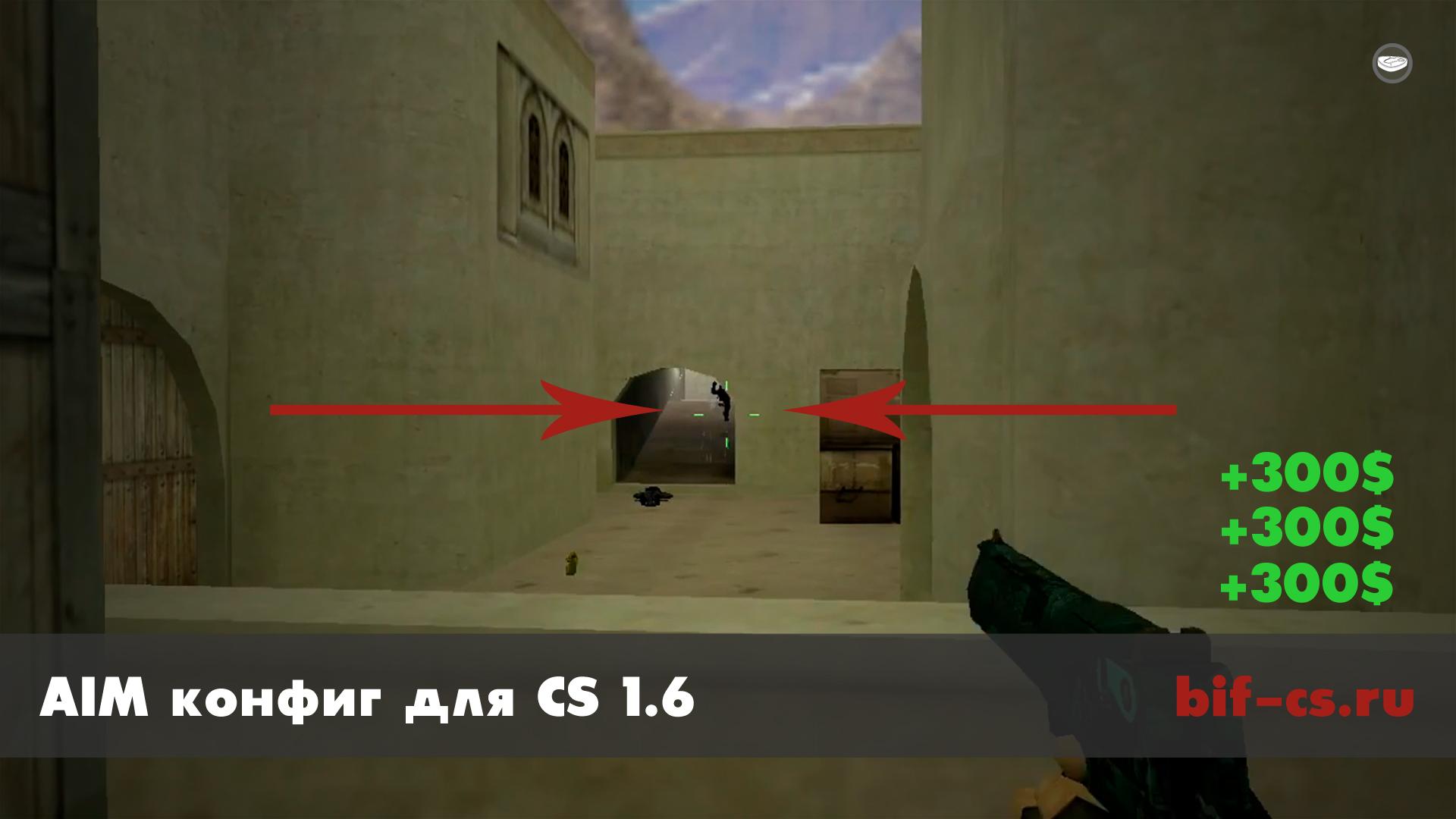 скачать aim cfg конфиг аим для точной стрельбы cs 16